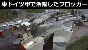 かつては東ドイツ空軍で活躍したMiG-23戦闘機「フロッガー」、現在はラガー空軍基地で保管!