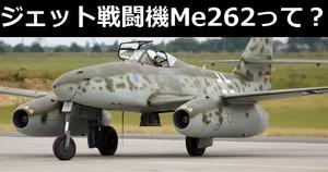世界初のジェット戦闘機Me262って実際どうだったのん?