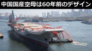 進水した中国の国産空母は「60年前のデザイン」と仏メディアが酷評!
