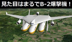 見た目はまるでB-2爆撃機!飛行機にも鉄道にもなるハイブリッド運送システム「Clip-Air」