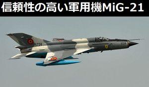 ソビエトの第三世代戦闘機MiG-21、世界で最も信頼性の高い軍用機の1つ!