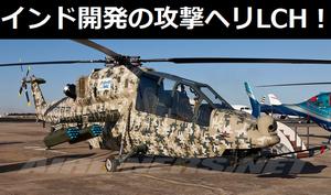 インドが独自開発した攻撃ヘリコプター「LCH」、空軍が65機を購入予定!