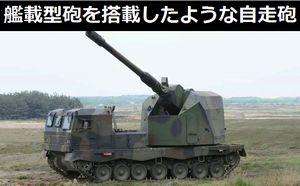 艦載型のような155mm砲を搭載したドナール自走砲!