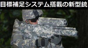 目標補足コントロールシステムを搭載した新タイプ銃XM25を発表…敵の後ろで爆発も!