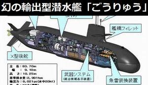 オーストラリア向け潜水艦「ごうりゅう」の受注は幻に、フランス勝利の裏側とは!