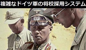 「砂漠の狐」ロンメル元帥が上官から指摘された病的な功名心…複雑なドイツ陸軍の「将校採用システム」!