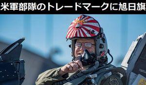 三沢基地所属の米軍機部隊のトレードマークに…!