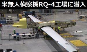 ノースロップ・グラマン社の無人偵察機グローバルホークの生産ラインに潜入!