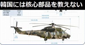 韓国には核心部品を教えない!「スリオン」ヘリコプター国産化失敗の闇!