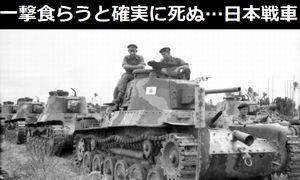 「一撃食らうと確実に死ぬ」…旧日本陸軍「戦車」の魅力!