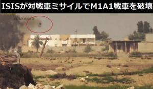 武装勢力ISISが対戦車ミサイルでイラク軍のM1A1エイブラムス戦車を破壊した画像を公開!