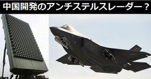 中国の開発した「アンチステルス・レーダー」が日本の主力戦闘機F-35を無力化する?