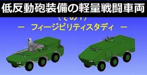 陸上装備研究所が開発中の「軽量戦闘車両システム」を初披露…低反動砲装備の「火砲型」と対爆性能を持つ「人員輸送型」の2種類!