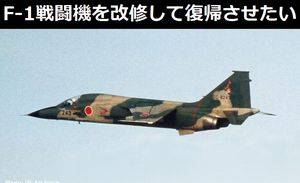 F-1戦闘機を改修して復帰させたい…何をどう改修したらいいか教えてください!