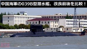中国海軍の039B型潜水艦、改良前後を比較!