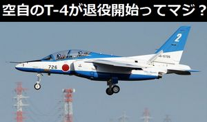 航空自衛隊のT-4が退役開始ってマジ?