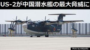 日本の水陸両用飛行艇US-2、わが国の潜水艦にとって脅威となる…中国メディア!
