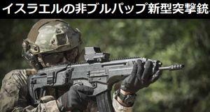 イスラエルのIWI社が新型突撃銃を発表、非ブルパップでないCarmelシリーズ5.56mmライフル!