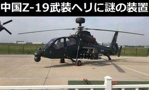 中国ヘリ博覧会に展示されたZ-19武装ヘリ、AH-64Dのロングボウ・レーダーに似た謎の装置!