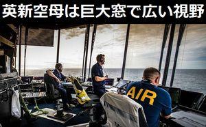 イギリス海軍クイーン・エリザベス級空母の飛行管制センターは巨大窓で広い視野を確保!