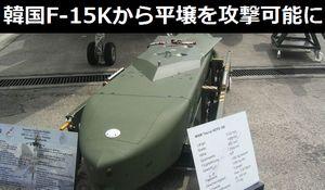 韓国軍が長距離空対地ミサイル「タウルス」を実戦配備へ…韓国中部のF-15Kから発射しても平壌を攻撃可能!