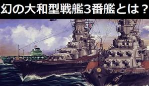 「戦艦大和」と「武蔵」に妹がいた、幻の大和型戦艦3番艦「信濃」とは?