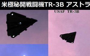アメリカ極秘開発中「新型戦闘機TR-3B アストラ」!
