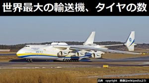 世界最大の航空輸送機AN225「ムリヤ」、タイヤの数SUGEEEEEEEEEEEEEEEEEE!