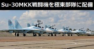 ロシア空軍のSu-30MKK戦闘機4機を極東部隊に配備…2015年までに15機を装備