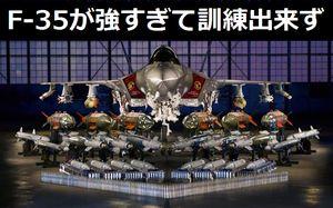 最新のステルス戦闘機F-35、ステルス能力が高すぎて訓練時に問題…地対空兵器が機能せず!