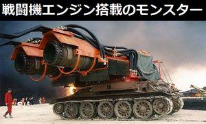 戦車車体にミグ21戦闘機のジェットエンジン2基を搭載したモンスター消防車!
