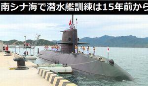 「南シナ海での潜水艦訓練は15年以上前から実施している」…小野寺防衛相!