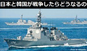 日本と韓国が戦争したらどうなるの?