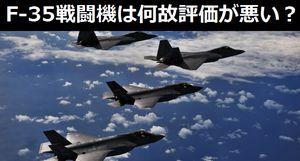 F-22とF-35戦闘機共に実戦経験も無かった戦闘機なのに何故こんなにも評判が違うのか?