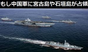 もし中国軍に宮古島や石垣島が占領されれば奪還困難に…離島奪還作戦の難しさ!