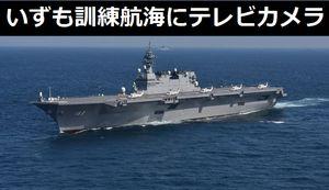 海上自衛隊の最新鋭護衛艦「いずも」の訓練航海にテレビカメラが初潜入…BSフジ「ガリレオX」!