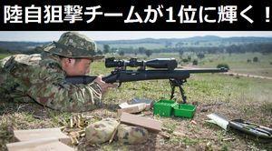 AASAM2016の狙撃部門で陸上自衛隊のチームチームが1位に輝く!