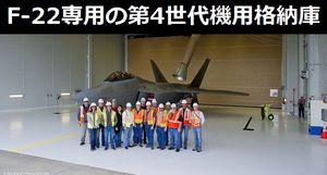 米空軍がF-22ステルス戦闘機専用の第4世代機用恒温・恒湿格納庫を建造…最新の空調設備を設置!