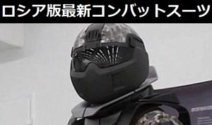 ロシアがSWストームトルーパーを彷彿とさせる最新コンバットスーツを公開…外骨格が兵士を銃弾から守る!