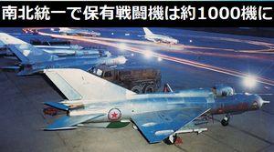 南北統一すれば日本に勝てる、保有戦闘機数は韓国が406機、北朝鮮は545機…兵士数は圧倒も最新鋭装備に雲泥の差!