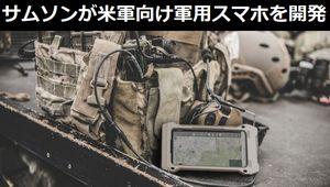 サムソンが米国防総省向けに開発した、ステルスモード搭載の軍用スマホ「Galaxy S20 TE」を発表!