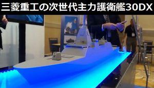 三菱重工が次世代主力護衛艦30DXの最新モデルを展示、054A駆逐艦の強力なライバル!