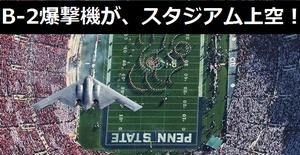 米空軍のB-2ステルス爆撃機が、ローズボウルスタジアム上空を飛行!