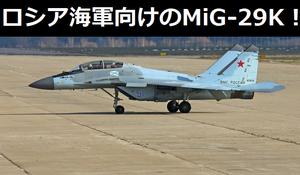 ロシア海軍向けのMiG-29K戦闘機がお目見えしたようだ!