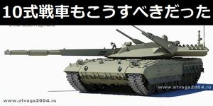 陸上自衛隊の10式戦車もこうすべきだった!