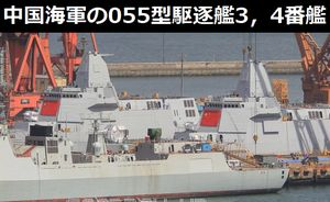中国海軍の055型駆逐艦3,4番艦が近いうちに進水する!