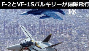F-2戦闘機とマクロスVF-1Sバルキリーが編隊飛行…航空自衛隊の啓発ポスターで夢のコラボが実現!
