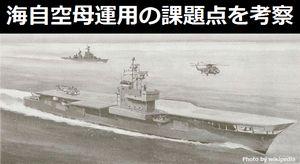 海上自衛隊空母運用の課題点を考察する!