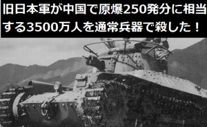 旧日本軍は中国大陸で、原爆250発分に相当する3500万人を通常兵器で殺した!