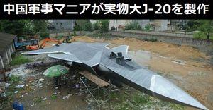 中国の軍事マニア、5トンの鋼材で実物大J-20ステルス戦闘機を製作!